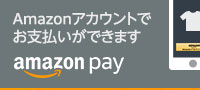 Amazonアカウントでお支払いが出来ます