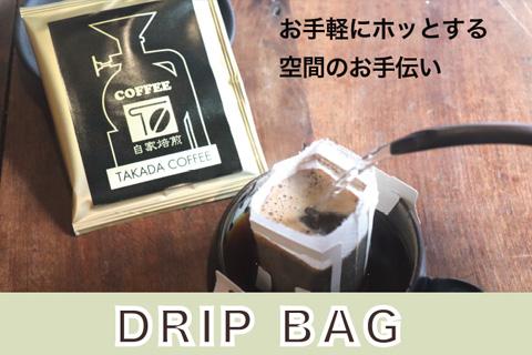 Drip Coffee Bag