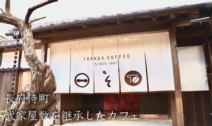 長府侍町武家屋敷を継承したカフェ