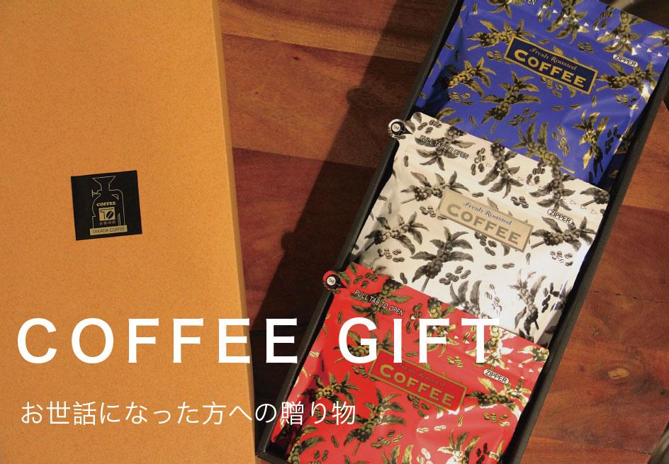 CoffeeGift お世話になった方への贈り物