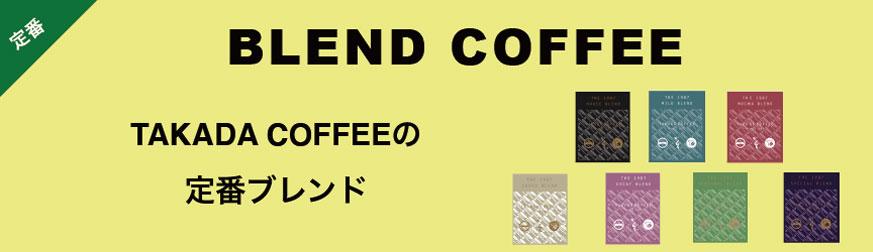 TAKADA COFFEEの定番ブレンド