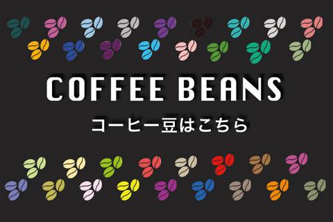 コーヒー豆はこちら