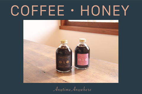コーヒーハニーで簡単で本格的な珈琲牛乳