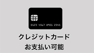 クレジットカードお支払い可能