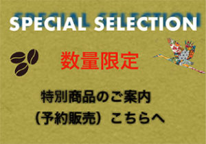 side_specialselection